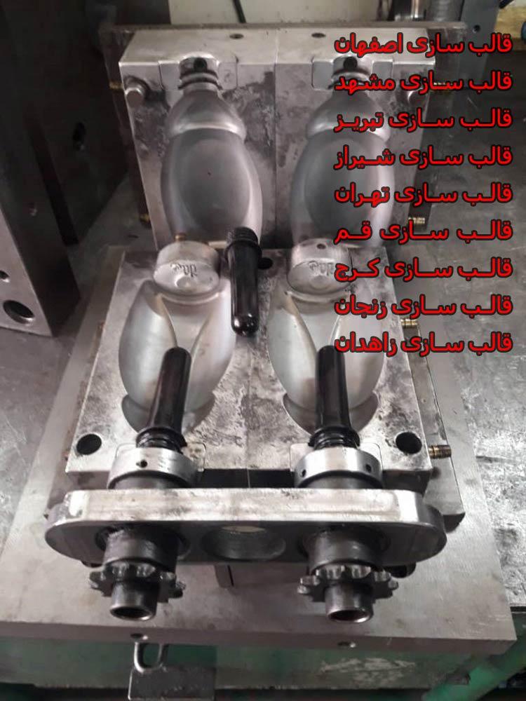 ساخت قالب تزریق پلاستیک شیراز